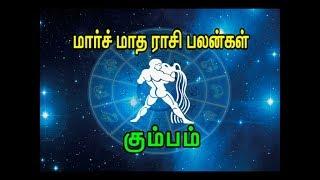 Rasi palan for March - Kumbha Rasi ( Aquarius Sign ) / மார்ச் மாத கும்ப ராசி பலன்கள்