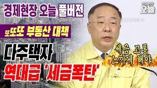 [경제현장 오늘 라이브] 22번째 부동산 대책··· 다주택자 역대급