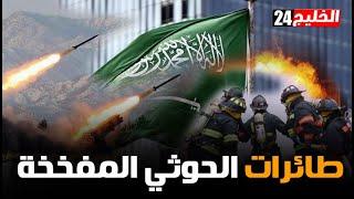 تفاصيل الهجوم على الرياض.. وهذه المباني السرية التي تم استهدافها