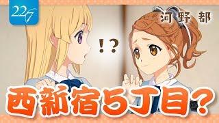 【河野都】都の相方芸人を探せ!with桜