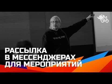Дмитрий Румянцев. Мессенджер маркетинг для мероприятий // Как сделать автоворонку 16+