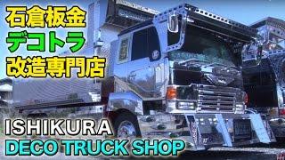 ボディーショップ石倉板金デコトラ改造専門店 Decotora Art Truck Manufacturer Ishikura Bankin Steve's POV スティーブ的視点 thumbnail