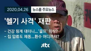[뉴스룸 모아보기] 1년 만에 법정 서는 전두환…쟁점은 '헬기 사격' / JTBC News