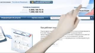 Регистрация на портале госуслуг (Vsegosuslugi.ru)(Более подробная инструкция по регистрации по ссылке http://vsegosuslugi.ru/registraciya-na-saite-gosuslugi/, 2014-04-02T10:28:44.000Z)