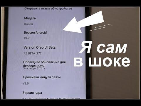 Как УСТАНОВИТЬ Android 10 Q на ЛЮБОЙ телефон│Я В ШОКЕ ОТ ЭТОЙ ПРОГРАММЫ
