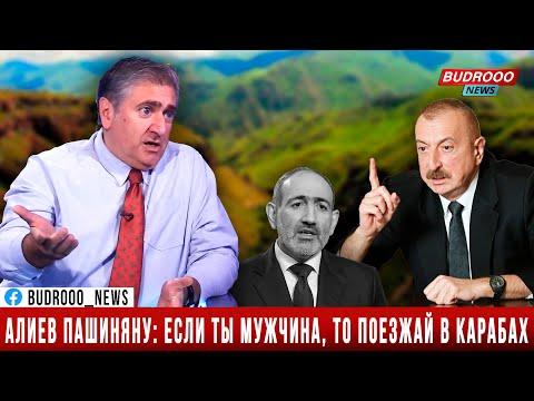 Армянские депутаты: Пашиняну въезд в Карабах запрещен
