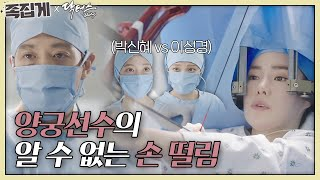 [#Tweezers_Doctors] Doing brain surgery while awake!?(ft. Shin-hye Park vs Sung-kyung Lee)