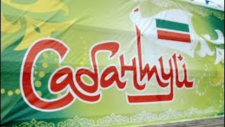 ВИДЕОСТУДИЯ T.P.G. - Сабантуй 2017