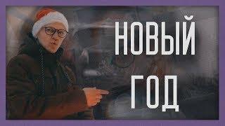 Поздравление с Новым годом от Дмитрия Ларина 2018