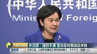 [中国财经报道]外交部:强烈不满 坚决反对美加征关税  CCTV财经