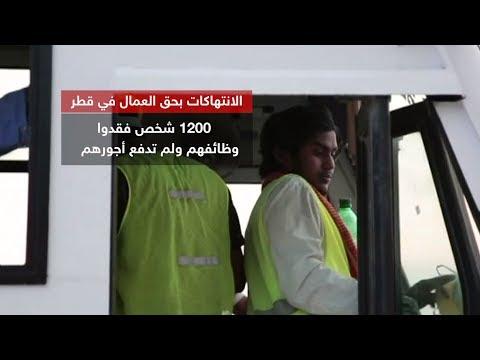 تقارير: الدوحة تواصل انتهاكاتها لحقوق العمال على أراضيها  - 21:21-2018 / 8 / 10