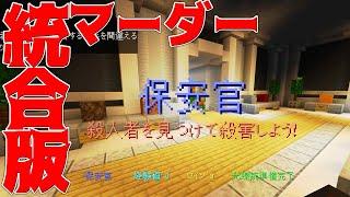 【Minecraft】統合版マーダーで殺人鬼無双できる場所がヤベェwww