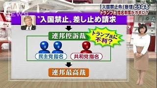 「差し止め」どうなる・・・トランプ氏指名判事がカギ?(17/02/08) thumbnail