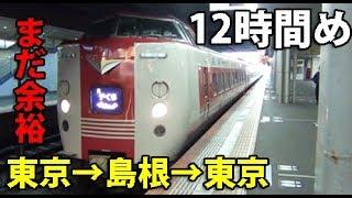 電車で20時間勉強してきました③【京都駅→安来駅】