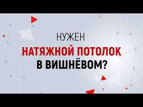 Натяжные потолки Новый МЕТР в Вишнёвом.