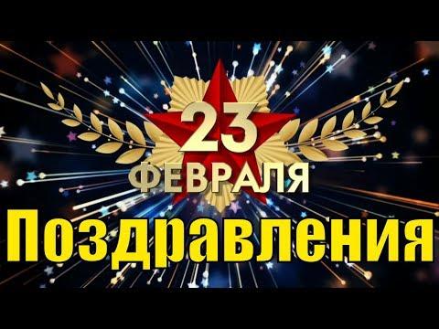 Прикольные поздравления с 23 февраля 2019 видео поздравление с Днем защитника отечества