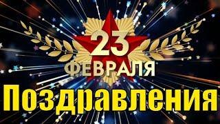 Прикольные музыкальные поздравления с 23 февраля 2018 видео поздравление с днем защитника отечества