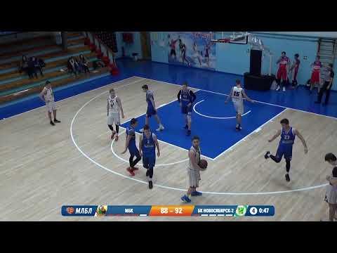 НБА 29.02.2020 1/4 I группа МБК - БК НОВОСИБИРСК-2
