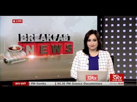 English News Bulletin – Dec 09, 2017 (8 am)