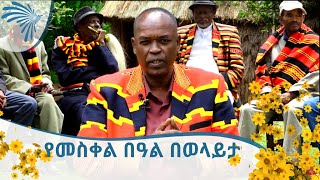 የመስቀል በዓል በወላይታ | Meskel Celebration in Wolaita [Arts TV World]
