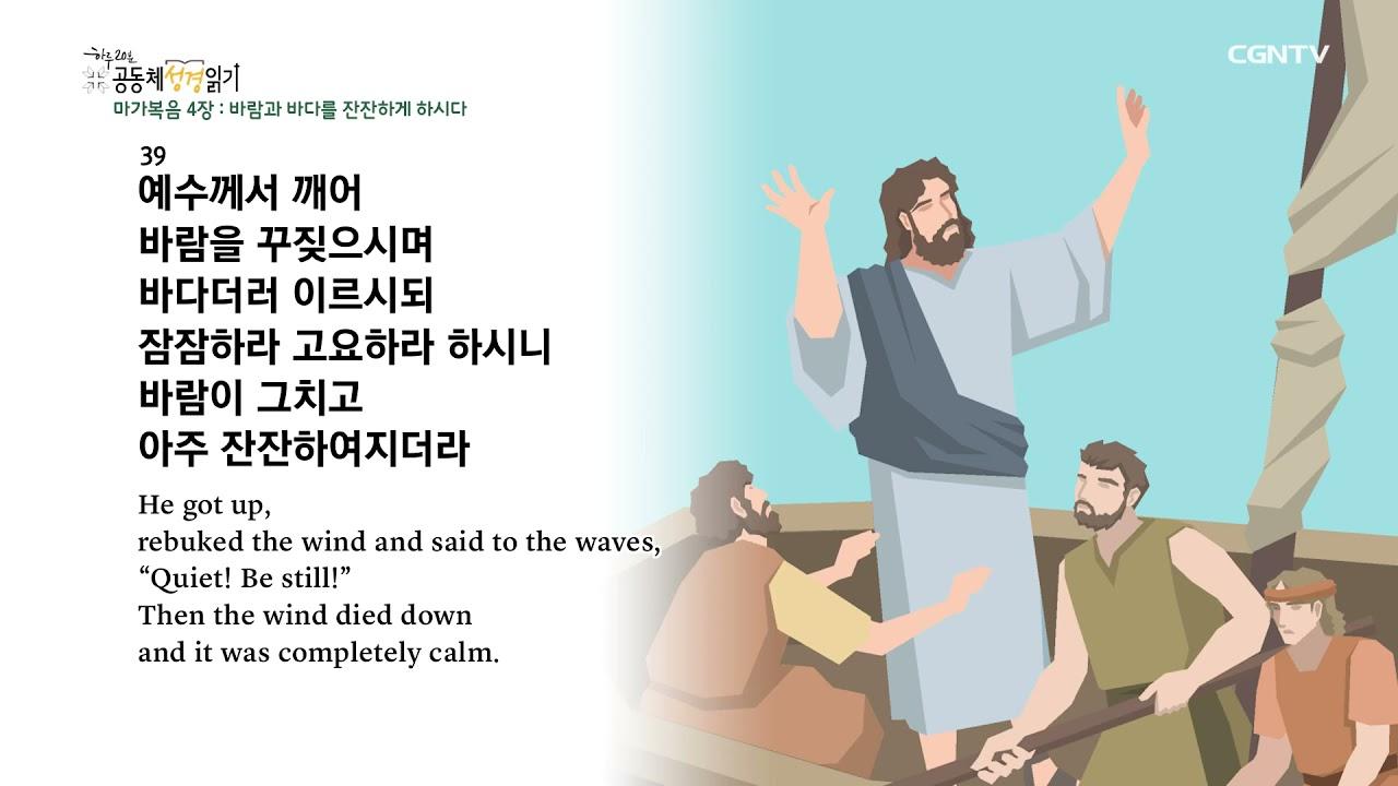[하루 20분 공동체성경읽기] 10/14 마가복음 3-5장