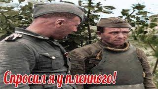 """""""Чем ваш Сталин лучше нашего Адольфа? - Спросил я у пленного. Ответ русского поставил меня в тупик""""."""