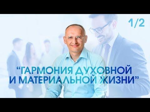 Олег Торсунов \