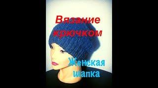 Вязание крючком/ Женская шапочка / Плотный узор крючком