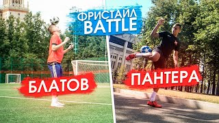 ПАНТЕРА против БЛАТОВА /// ФРИСТАЙЛ БАТЛ + Конкурс