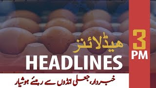 ARY News Headlines | Sindh Food Authority recovered 'fake plastic eggs' | 3 PM | 21 Oct 2019