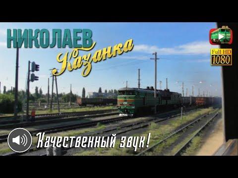 [УЗ/2018] Николаев - Казанка - Новоданиловка