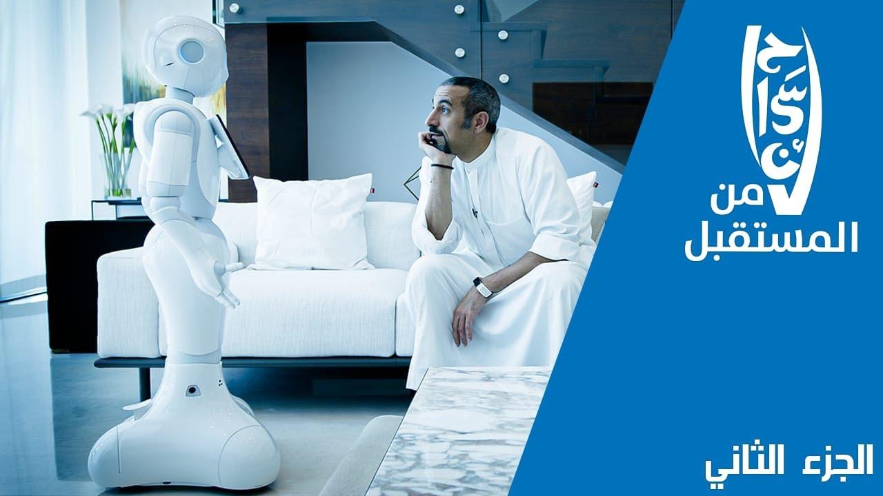 فيلم إحسان من المستقبل مع أحمد الشقيري | الجزء الثاني #رمضان2020