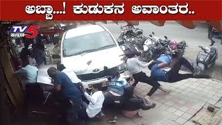 Don't Drink And Drive - Please watch the video  | Bangalore | TV5 Kannada