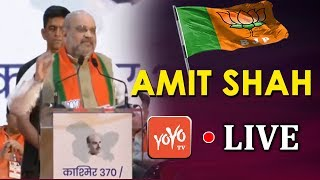 LIVE : Amit Shah Address On Modi Govt's Historical Decision To Abrogate Article 370 in Mumbai | BJP