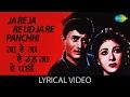 Ja re ja re ud ja re with lyrics ज र ज र उड़ ज र ग न क ब ल maya dev anand mala sinha mp3