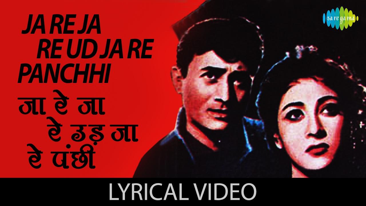 Chal udja re panchhi ke ab to mp3 karaoke songs | hindi karaoke shop.