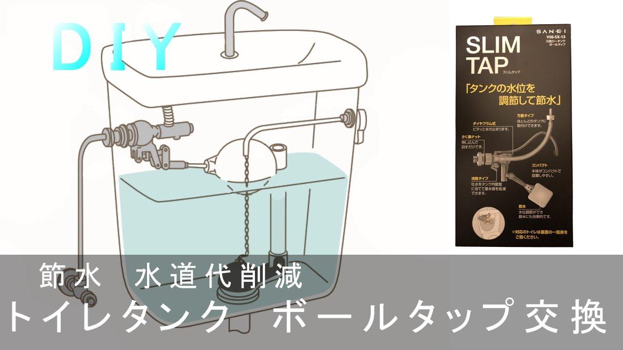 漏れ 水 トイレ タンク