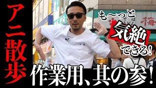 【アニ散歩★作業用3rd】~飲んで迷ってまた気絶~