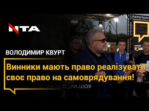 Телеканал НТА: Приєднання Винників до Львова було насильним та  протизаконним!