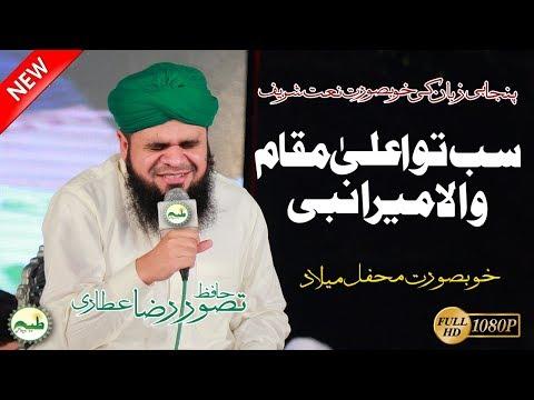 Sab Tau Alaa Muqam Wala Hafiz Tasawar Attari Naat Sharif 2017  New Naat Sahreef