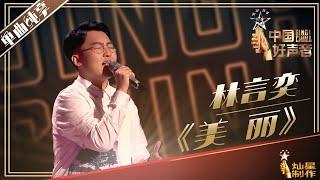 【单曲纯享】林言奕《美丽》【2019中国好声音】EP5粉丝专享版 Sing!China
