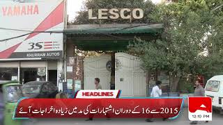 LIVE: HUM News Headlines 12:00, 15 May 2019