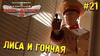 red alert 2 Прохождение  Лиса и гончая (СССР Высокая сложность)  #21
