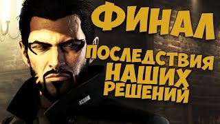 Deus Ex: Mankind Divided КОНЦОВКА / ФИНАЛ / ЛУЧШАЯ КОНЦОВКА