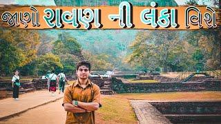Shrilanka VLOG | Jigli and Khajur |