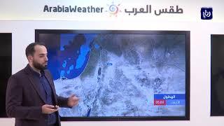 النشرة الجوية الأردنية من رؤيا 15-1-201