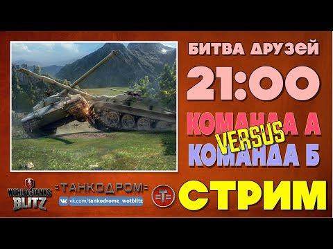 =ТАНКОДРОМ= World Of Tanks Blitz  СТРИМ. Битва друзей