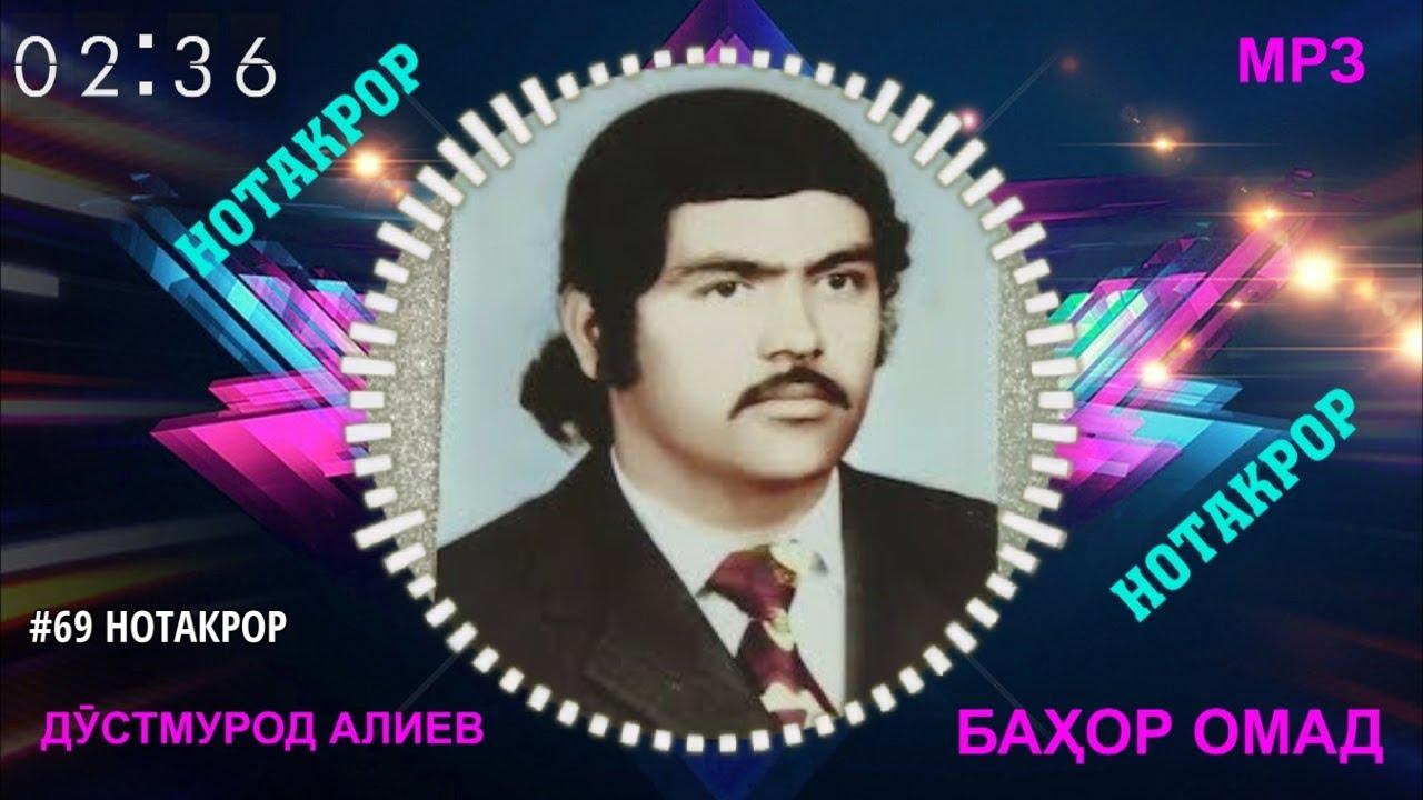 ДУСТМУРОД АЛИЕВ Бахор омад МРЗ / DUSTMUROD ALIEV  BAKHOR OMAD MP3
