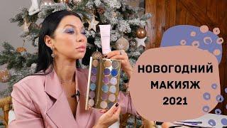 Новогодний макияж тренды макияжа 2021 на MAKEUP UA