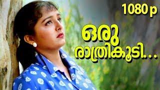 Oru Rathri Koodi... | HD 1080p Video Song | Summer in Bethelehem | Suresh Gopi, Manju Warrier